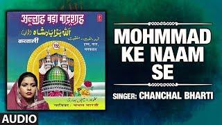 Mohmmad Ke Naam Se : Chanchal Bharti Full HD (Video) | Naat Sharif | T-Series Islamic Music