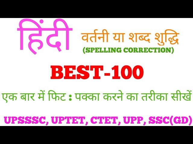 Hindi Spelling Best 100 E B B Congrats Amit Bhadana