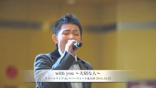 with you 〜大切な人〜 / 山口光貴