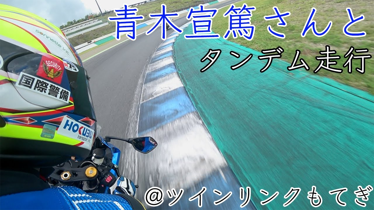 200kmオーバー!?青木宣篤さんの後ろに乗ってサーキット走行【ZX-14R】