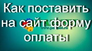 видео Как быстро сделать форму оплаты или кнопку Яндекс Деньги на сайт?