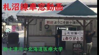 新十津川駅→北海道医療大学駅