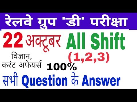 Railway group d all shift question paper 22 october  2018 || rrb group d today analysis | gktrack