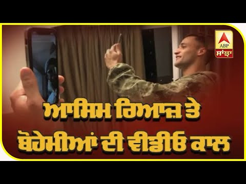 Asim Riaz Video Call With Rapper Bohemia | Asim fun with Himanshi Khurana | Big Boss 13 | ABP Sanjha