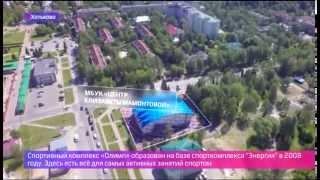 Хотьково - город дня. Телеканал 360 Подмосковье(Репортаж телеканала