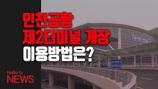 [인천공항 제2여객터미널 개장] 이용방법 제대로 알아보기