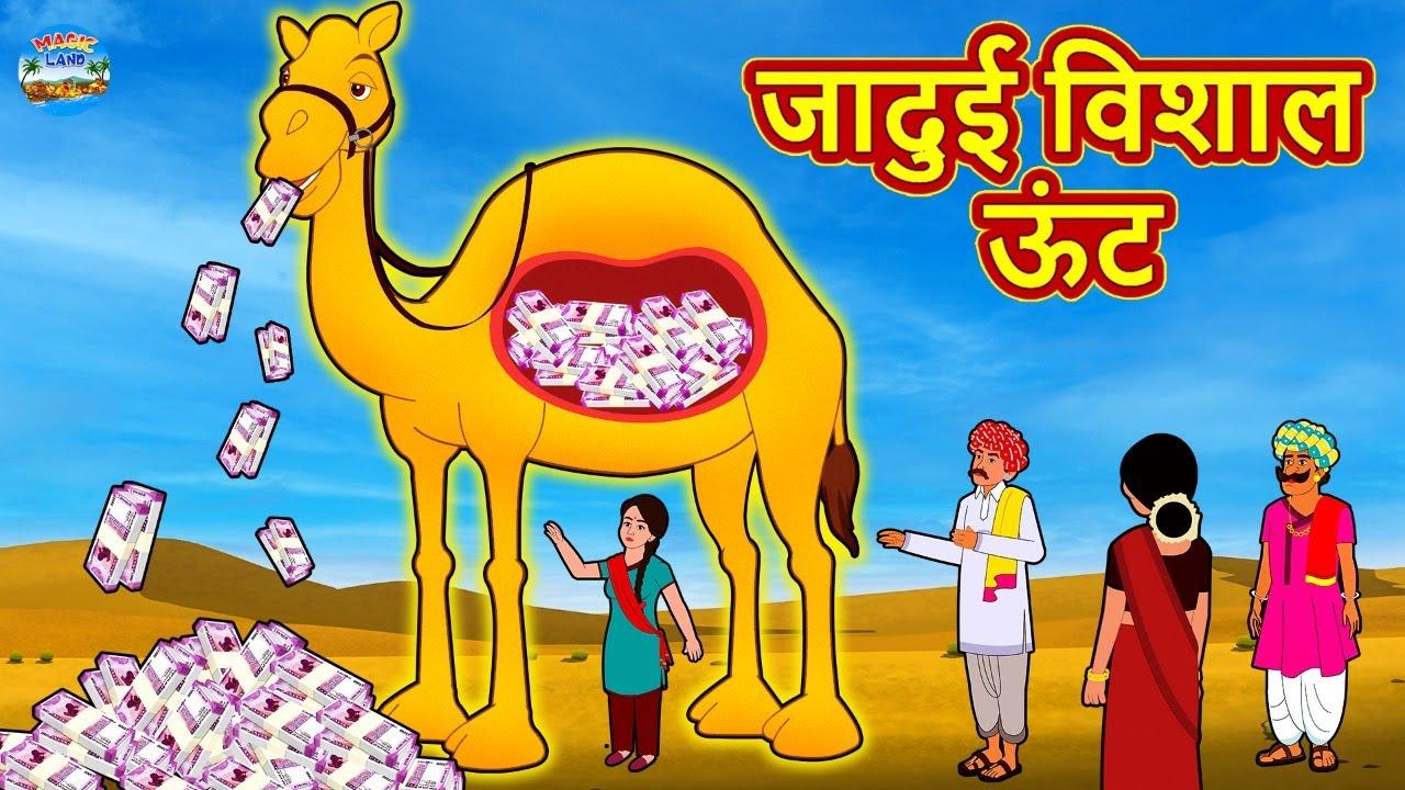 Download जादुई विशाल ऊंट   Stories in Hindi   Moral Stories   Bedtime Stories   Hindi Kahaniya
