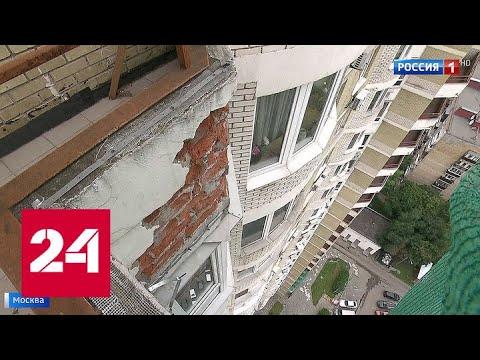 Многоэтажка в Южном Медведкове трещит по швам - Россия 24