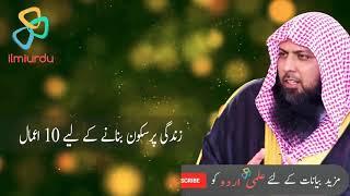 Pur Sukoon Zindagi Ke Liye 10 Aamal__Qari Suhaib Ahmad Meer Muhammadi