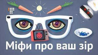 Міфи про зір: що корисно і що шкідливо для очей