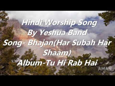 Bhajan-Har Subah Har Shaam (Lyrics)(Tu Hi Rab Hai) Song By Yeshua Band