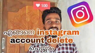 How to Delete instagram account|എങ്ങനെ നിങ്ങളുടെ instagram account  delete ചെയ്യാം?