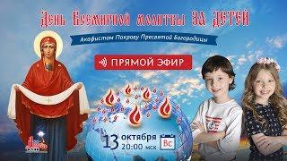 Всемирный день соборной молитвы за детей