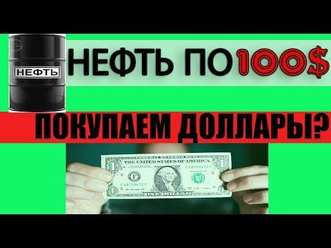 Прогноз Доллара, Нефти и Forex валют на неделю 8-14 октября