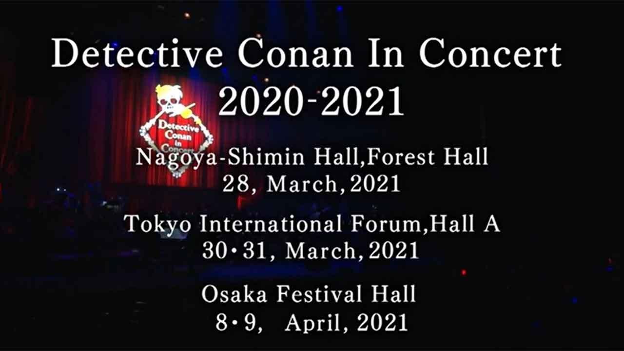 『Detective Conan In Concert 2020-2021』In Nagoya・Tokyo・Osaka〈For J-LODlive〉