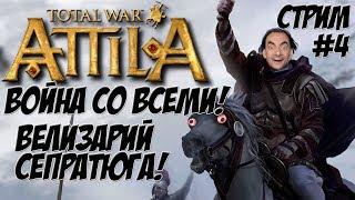 Attila Total War. Последний римлянин. Легенда. Война со всеми. #4