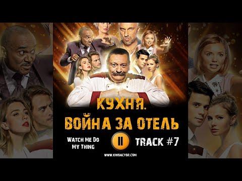 Сериал КУХНЯ ВОЙНА ЗА ОТЕЛЬ стс музыка OST 7 Watch Me Do My Thing Дмитрий Нагиев Дмитрий Назаров