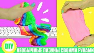 DIY| СЪЕДОБНЫЙ ЛИЗУН ЛИЗУН ДЛЯ ЧИСТКИ КЛАВИАТУРЫ/ РАДУЖНЫЙ ЛИЗУН Cleaning Slime/Eatable Slime
