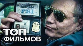 10 ФИЛЬМОВ О БУДНЯХ ПОЛИЦЕЙСКИХ!