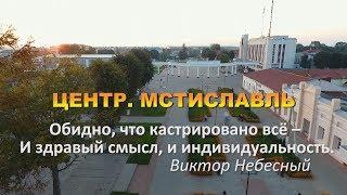 #Мстиславль Центр. Виктор Небесный