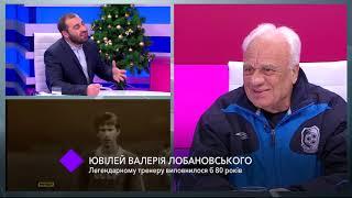 Юбилей Валерия Лобановского. В студии - Валерий Поркуян и Петр Найда