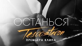 Смотреть клип Te100Steron - Останься