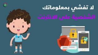 نصائح موجهة للأطفال - مبادرة نحو انترنت آمن و مفيد
