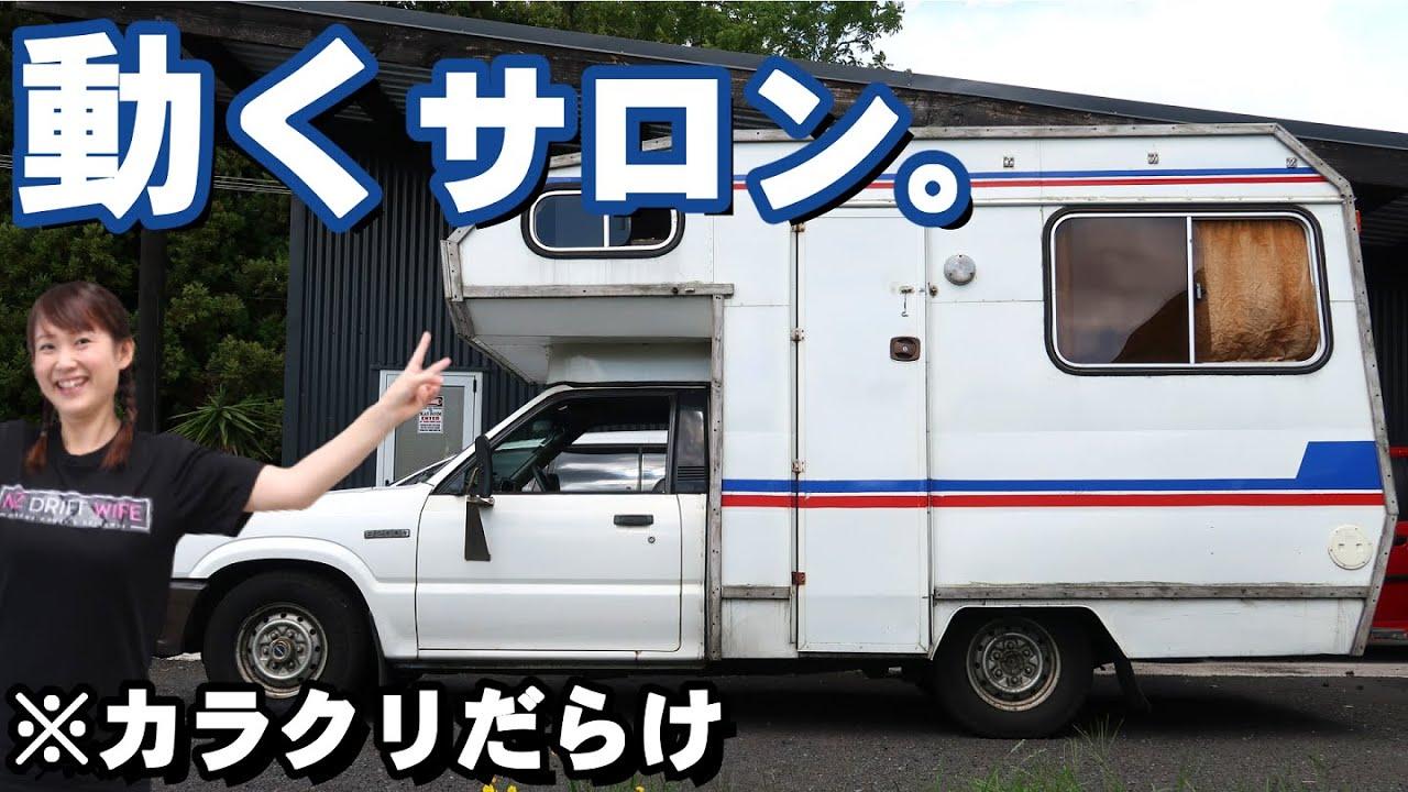 【DIYキャンピングカー】車中泊できる美容室 驚きの室内!