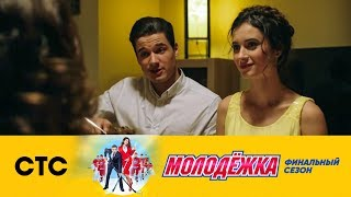 Кира и Костров поженятся? | Молодежка Лёд и пламя