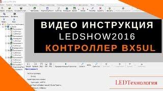 Інструкція до програми LEDshowTW 2016 контролер ВХ 5UL