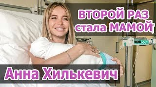 Анна ХИЛЬКЕВИЧ ВТОРОЙ РАЗ стала МАМОЙ