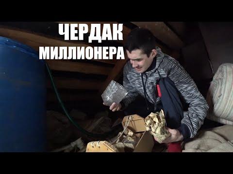 Дом МИЛЛИОНЕРА ЧЕРДАК первые НАХОДКИ часть 3