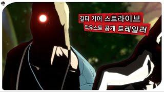 길티 기어 스트라이브 - 파우스트 공개 트레일러 [ 길…