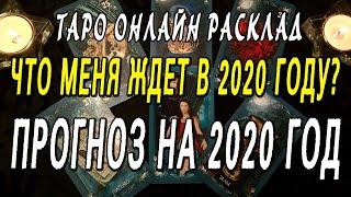 ЧТО МЕНЯ ЖДЁТ В 2020 ГОДУ? ПРОГНОЗ НА 2020 ГОД. Таро онлайн расклад