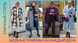 Городской стиль Модные приемы в одежде для ошеломительного эффекта