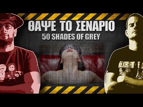 ΘΑΨΕ ΤΟ ΣΕΝΑΡΙΟ - 8 -  Fifty Shades of Grey