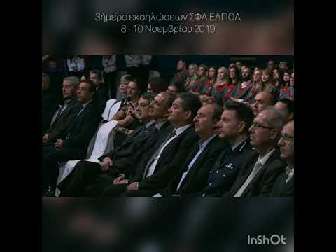 🏺3ήμερο εκδηλώσεων ΣΦΑ ΕΛΠΟΛ (Κύπρος 2019)