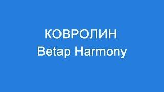 Ковролин Betap Harmony: обзор коллекции