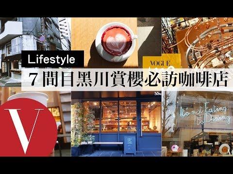 #MeLife 【東京賞櫻】文青的一日散策,7間目黑川周邊必訪咖啡店