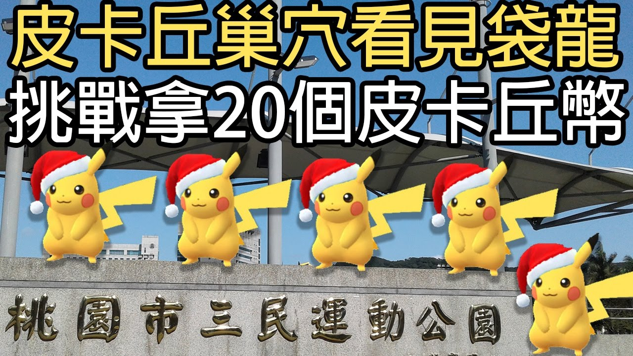 【Pokémon Go】聖誕快樂~皮卡丘巢穴看見袋龍!挑戰拿20個皮卡丘幣|桃園區三民運動公園 - YouTube