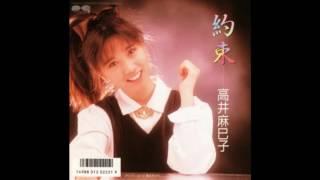 高井麻巳子3rdシングル 約束(1986年12月21日リリース) 作詞:売野雅勇...