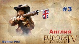 Англия и Europa Universalis 4 #3 (Война Роз)