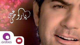 وائل جسار - ياروحي غيبي   Wael Jassar - Ya Rou7y Gheiby