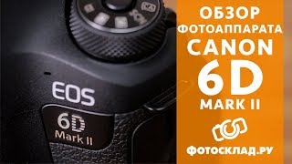 Canon EOS 6D Mark II обзор от Фотосклад.ру