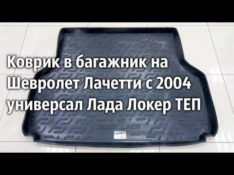 Коврик в багажник на Шевролет Лачетти с 2004 универсал Лада Локер ТЕП