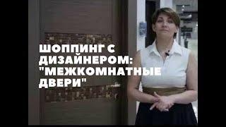 видео Двери Межкомнатные Цвета Палисандр в Интерьере