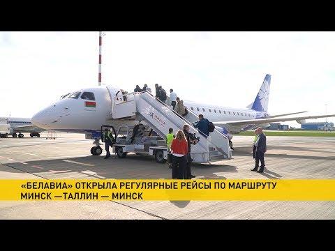 Белавиа запустила прямой авиарейс Минск – Таллин – Минск