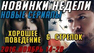 Новые сериалы недели (2016 Ноябрь 14-20) / Выход новых сериалов 2016 [Good Behavior , Shooter]