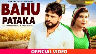 Bahu Pataka || Pardeep Boora, Pooja Hooda, VR Bros || Haryanvi New Song ||  बहु पटाका