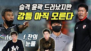 [K리그 리뷰]승격 윤곽 드러났지만, 강등은 아직 모른다! (f.찬의 눈물)